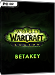 WoW Legion - Beta Key